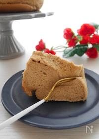 『ふわとろもちっ!米粉のコーヒーシフォンケーキ』