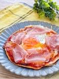 トルティーヤで簡単おしゃれ料理♡『絶品ビスマルク』