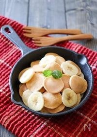 『簡単ミニバナナ米粉パンケーキ【油・砂糖・卵・乳・小麦不使用】』