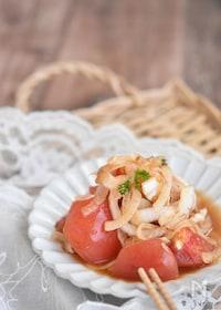 『新玉ねぎとトマトの和風サラダ【作り置き】』