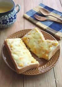 『【冷凍作りおきトースト】コーンクリームトースト』