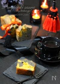 『ごろっとかぼちゃと黒ごまのパウンドケーキ。』