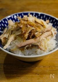 『台湾【鶏肉飯】簡単蒸し料理(動画あり)』