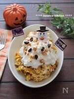 パーティーに!かぼちゃとさつま芋のデザートサラダ 砂糖不使用