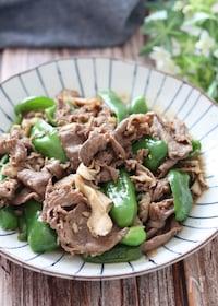 『ご飯が進む!絶品♡牛肉とピーマンと舞茸の生姜味噌マヨ炒め』