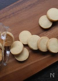 『ほどける米粉クッキー 【グルテンフリー】』