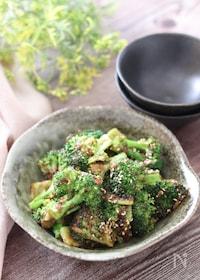 『やみつき!ご飯にも合う♡ブロッコリーの海苔の佃煮ごまごま和え』