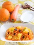 【デリ風サラダ】やみつき!ネーブルオレンジ入りキャロットラペ