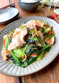 『やわらか豚バラと小松菜のさっと煮』