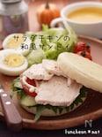 サラダチキンの和風サンドイッチ