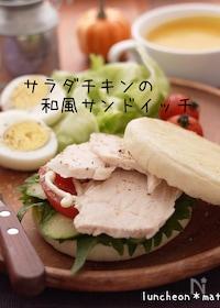 『サラダチキンの和風サンドイッチ』