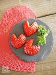 バレンタイン|ケーキデコレーション|ハートのイチゴの切り方