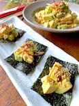 3分おつまみ♡アボカド豆腐の卵黄和え〜海苔包み〜