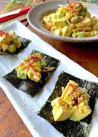 『3分おつまみ♡アボカド豆腐の卵黄和え〜海苔包み〜』