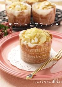 『マーガリンでも美味しい☆極上☆マフィン☆』