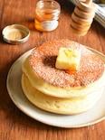 ふんわりスフレパンケーキ