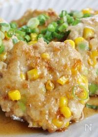 『枝豆&トウモロコシの鶏バーグ』