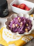 【あと一品・和えるだけ】紫キャベツとツナのやみつきサラダ。
