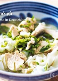 『手作りスープで本格♪【ベトナムチキンフォー 】』