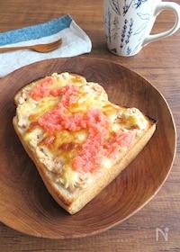 『簡単♪明太ツナマヨチーズトースト』