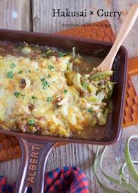 『アツアツとろ〜り♡『白菜とひき肉のチーズカレーグラタン』』