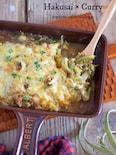 アツアツとろ〜り♡『白菜とひき肉のチーズカレーグラタン』