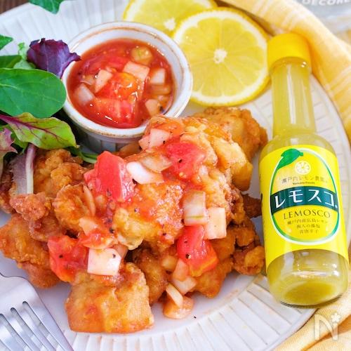 揚げ鶏のレモスコサルサ【#作り置き #揚げない】