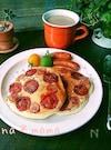 イタリア~ンな朝食ピザ風パンケーキサレ♪