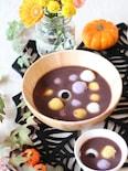 ハロウィンカラーの白玉汁粉