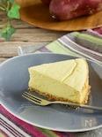 さつまいもチーズケーキ【生クリーム不要ヨーグルト水切り不要】