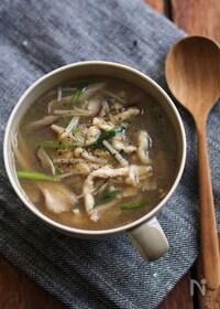 『鶏胸肉ときのこの生姜スープ。』