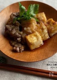 『豚肉とモッチリ豆腐の揚げ浸し♪』