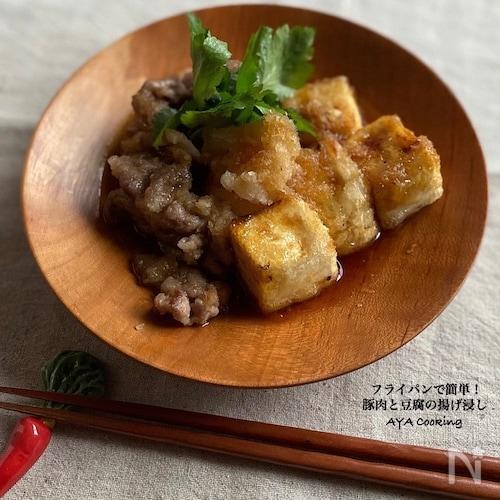 豚肉とモッチリ豆腐の揚げ浸し♪