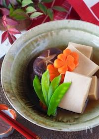 『【基本の和食】戻し不要!高野豆腐と干し椎茸、にんじんの含め煮』