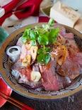 【ステーキ肉1枚で2人分】柔らかバター醤油ローストビーフ丼