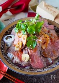 『【ステーキ肉1枚で2人分】柔らかバター醤油ローストビーフ丼』