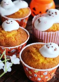 『ハロウィンに♡カボチャのおばけカップケーキ』