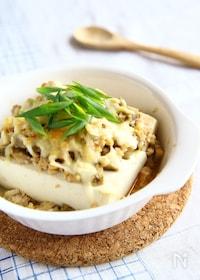 『ピリ辛鶏そぼろの豆腐グラタン』