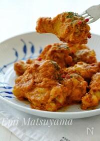 『*鶏手羽元のヨーグルトカレー煮*』