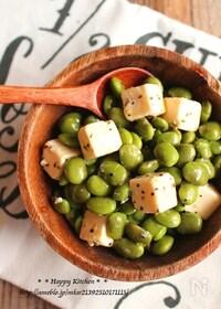 『混ぜるだけで絶品おつまみ!枝豆とチーズのオリーブオイル和え』