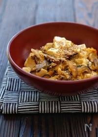 『*干し椎茸と豆腐の卵炒め*』