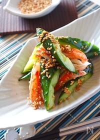 『すし酢で簡単!きゅうりとカニかまの中華風サラダ』
