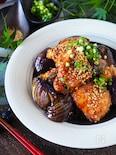 【なすと鶏肉絶品コンビ】とろとろなすと鶏肉の名古屋風ごま風味