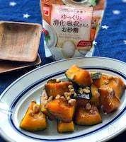 *かぼちゃのオイバタ煮*適糖生活