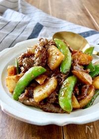 『牛肉とじゃが芋とスナップエンドウのカレー炒め』