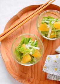 『柑橘と水菜のハニーサラダ』