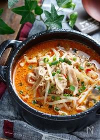 『豚バラもやしのスタミナ♡ごま味噌スープ【#おかずスープ】』