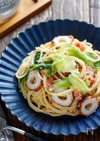 『ちくわとキャベツの明太バタースパゲティ【#別茹で不要】』