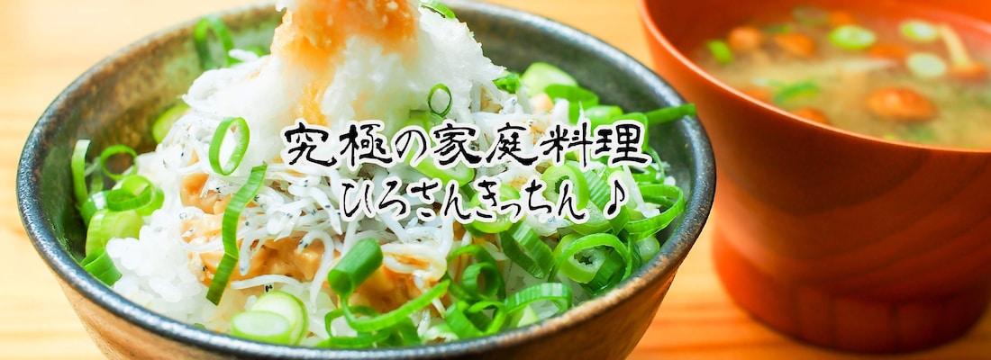 ひろさんきっちん♪〜お店の味を家庭に〜極旨レシピ