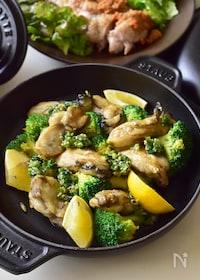 『下拵えコツあり。ぷっくり♡牡蠣とブロッコリーのバタぽん炒め』
